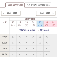 Screenshot_20171212-210516